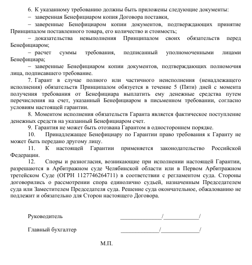 Договор Аренды Нежилого Помещения Ремонт В Счет Арендной Платы